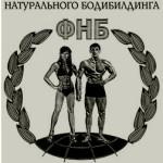<!--:ru-->В Санкт-Петербурге пройдут первые в России соревнования по натуральному бодибилдингу<!--:--><!--:ua-->В Санкт-Петербурзі відбудуться перші в Росії змагання з натурального бодібілдингу<!--:-->