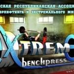 <!--:ru-->5 декабря в Крыму Чемпионат по экстремальному жиму<!--:--><!--:ua-->5 грудня в Криму Чемпіонат по екстримальному жиму <!--:-->