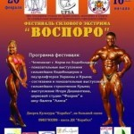 <!--:ru-->В Керчи пройдет первый в Крыму фестиваль силового экстрима<!--:--><!--:ua-->У Керчі відбудеться перший в Криму фестиваль силового екстриму<!--:-->