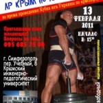 В Крыму пройдет первый в году Открытый Кубок по армлифтингу