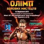 <!--:ru-->Сегодня  в Киеве Олимпиада стронгменов<!--:--><!--:ua-->Сьогодні в Києві Олімпіада стронгменів<!--:-->