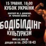 <!--:ru-->Во Львове начался Чемпионат Украины по бодибилдингу WABBA<!--:--><!--:ua-->У Львові завершився Чемпіонат України з бодібілдингу WABBA<!--:-->