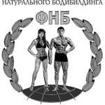 <!--:ru-->Второй в России Чемпионат по натуральному бодибилдингу: видео, результаты<!--:--><!--:ua-->Другий в Росії Чемпіонат з натурального бодібілдингу: відео, результати<!--:-->