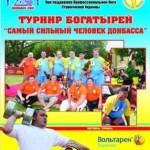 <!--:ru-->28 августа в Донецке выберут богатыря Донбасса<!--:--><!--:ua-->28 серпня в Донецьку виберуть богатиря Донбасу<!--:-->