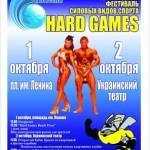 <!--:ru-->Крым готовится к большому спортивному фестивалю 1-2 октября<!--:--><!--:ua-->Крим готується до великого спортивного фестивалю 1-2 жовтня<!--:-->