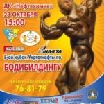 <!--:ru-->23 октября в Кременчуге Кубок Укрататнафты 2011 по бодибилдингу<!--:--><!--:ua-->23 жовтня в Кременчуці Кубок Укрататнафти 2011 з бодібілдингу <!--:-->