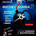 <!--:ru-->29 и 30 октября в Киеве Чемпионат Украины по бодибилдингу 2011 по версии IFBB<!--:--><!--:ua-->29 та 30 жовтня  в Києві Чемпіонат України  з бодібілдингу 2011 за версією IFBB<!--:-->