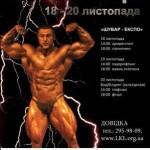 <!--:ru-->Программа фестиваля «Сила нации»<!--:--><!--:ua-->Програма фестивалю «Сила нації»<!--:-->