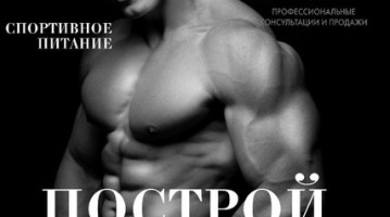 Як пауерлифтер Володимир Борисов готувався до змагань з бодібілдингу: «Я розумів що не даремно мучу себе»