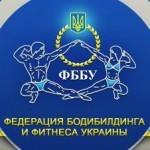 <!--:ru-->В IFBB Украина пертурбации в составе функционеров<!--:--><!--:ua-->У IFBB України перетрубації у складі функціонерів<!--:-->