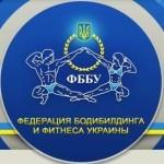 <!--:ru-->В Киеве стартовал Чемпионат Украины по бодибилдингу IFBB 2012<!--:--><!--:ua-->В Києві стартував Чемпіонат України з бодібілдингу IFBB 2012<!--:-->