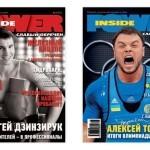 <!--:ru-->Power Inside – первый в Украине журнал о силе<!--:--><!--:ua-->Power Inside – первый в Украине журнал о силе<!--:-->
