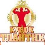 <!--:ru-->Кубок «Атлантика» 2012. Результаты<!--:--><!--:ua-->Кубок «Атлантика» 2012. Результати<!--:-->