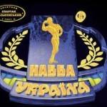 <!--:ru-->20 апреля в Черкассах состоится Кубок НАББА по бодибилдингу<!--:--><!--:ua-->20 квітня у Черкасах відбудеться Кубок НАББА з бодібілдингу 2013<!--:-->