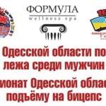 <!--:ru-->30 июня в Одессе состоится Кубок области по жиму лежа федерации RAW<!--:--><!--:ua-->30 червня в Одесі відбудеться Кубок області по жиму лежачи федерації RAW<!--:-->