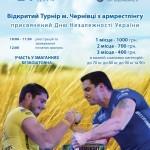 <!--:ru-->24 августа в Черновцах турнир по армреслингу<!--:--><!--:ua-->24 серпня у Чернівцях турнір з армреслінгу<!--:-->