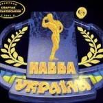 <!--:ru-->3 ноября в Хмельницком состоится Чемпионат по бодибилдину НАББА 2013<!--:--><!--:ua-->3 листопада у Хмельницому відбудеться Чемпіонат з бодибілдину НАББА 2013<!--:-->