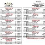 <!--:ru-->Чемпионат Львовской области по бодибилдингу IFBB 2013. Результаты<!--:--><!--:ua-->Чемпіонат Львівської області з бодибілдингу IFBB 2013. Результати<!--:-->