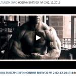 <!--:ru-->Бодибилдинг видео новости KULTURIZM.INFO.Выпуск 2<!--:--><!--:ua-->Бодибілдинг відео новини KULTURIZM.INFO. Випуск 2<!--:-->