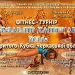 <!--:ru-->22 декабря в Черкассах соревнования по бодибилдину «Рождественские каникулы»<!--:--><!--:ua-->22 грудня у Черкасах змагання з бодибілдину «Різдв'яні канікули»<!--:-->