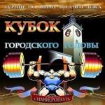 <!--:ru-->12 апреля в Симферополе соревнования по экстремальному жиму штанги<!--:--><!--:ua-->12 квітня у Сімферополі змагання з екстремального жиму штанги<!--:-->