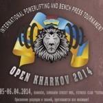 <!--:ru-->5-6 апреля в Харькове Международный турнир по пауэрлифтингу <!--:--><!--:ua-->5-6 квітня у Харкові Міжнародний турнір з пауерліфтингу <!--:-->