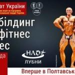 <!--:ru-->9 ноября в Лубнах Чемпионат Украины по бодибилдингу от WABBA<!--:--><!--:ua-->9 листопада у Лубнах Чемпіонат України з бодибілдингу від WABBA<!--:-->