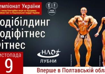 9 ноября в Лубнах Чемпионат Украины по бодибилдингу от WABBA