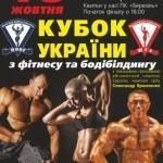 <!--:ru-->18 октября в Тернополе соревнования по бодибилдингу от WFF / WBBF<!--:--><!--:ua-->18 жовтня у Тернополі змагання з бодибілдингу від WFF/WBBF<!--:-->