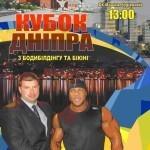 <!--:ru-->25 октября в Днепропетровске соревнования по бодибилдингу от IFBB<!--:--><!--:ua-->25 жовтня у Дніпропетровську змагання з бодібілдингу від IFBB<!--:-->