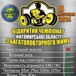 <!--:ru-->В Житомире 8 ноября соревнования по багатоповторного жима<!--:--><!--:ua-->У Житомирі 8 листопада змагання з багатоповторного жиму<!--:-->