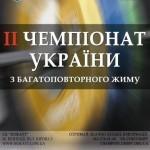 <!--:ru-->13 декабря в Виннице ІІ Чемпионат Украины по багатоповторного жима<!--:--><!--:ua-->13 грудня у Вінниці ІІ Чемпіонат України з багатоповторного жиму<!--:-->