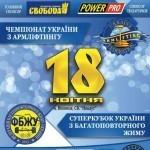 <!--:ru-->18 апреля в Виннице Суперкубок Украины по много повторном жиме<!--:--><!--:ua-->18 квітня у Вінниці Суперкубок України  з багатоповторного жиму<!--:-->