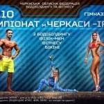 <!--:ru-->4 октября в Черкассах областные соревнования по бодибилдингу IFBB<!--:--><!--:ua-->4 жовтня у Черкасах обласні змагання з бодібілдингу IFBB<!--:-->