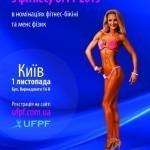 <!--:ru-->1 ноября в Киеве фитнес-соревнования UFPF<!--:--><!--:ua-->1 листопада в Києві фітнес-змагання UFPF<!--:-->