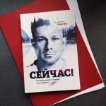 <!--:ua-->Український бодібілдер Іван Ващенко потрапив на обкладинку книги<!--:--><!--:ru-->Украинский бодибилдер Иван Ващенко попал на обложку книги<!--:-->