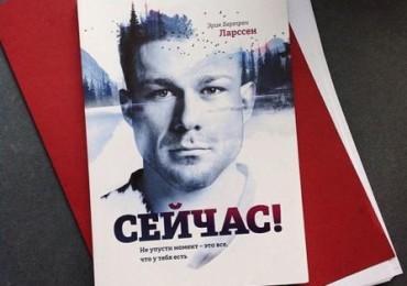 Украинский бодибилдер Иван Ващенко попал на обложку книги