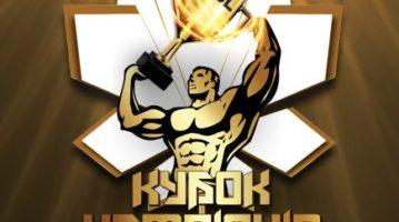 21 травня у Києві Кубок Чемпіонів – турнір для топ-бодібілдерів