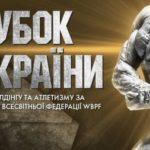 На вихідних у Києві відразу два великі турніри з бодібілдінгу