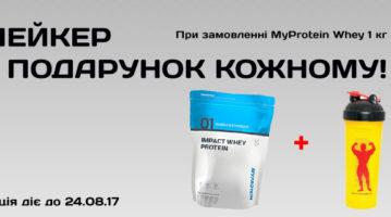 MyProtein Whey 1 кг + шейкер в подарок!