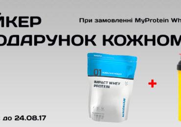 MyProtein Whey 1 кг + шейкер у подарунок!