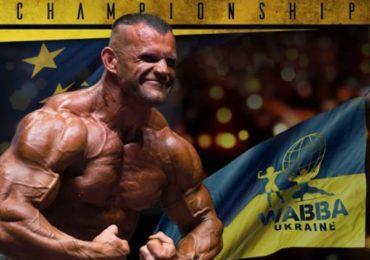20 травня у Львові відбудеться Відкритий Чемпіонат Європи WABBA 2018 з бодібілдингу