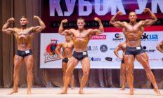 Результаты Кубка Украины по бодибилдингу UBPF 2018 в Киеве