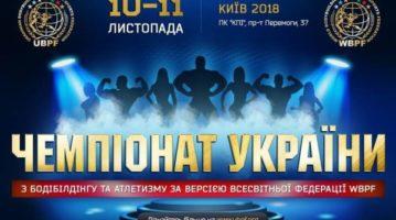 UBPF проведе Чемпіонат України з бодібілдингу 11-12 листопада