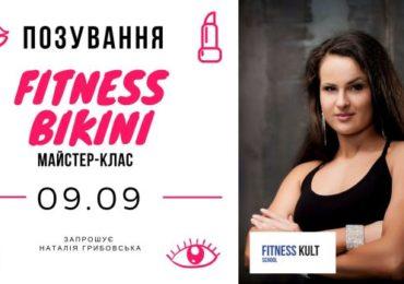 9 вересня у Львові майстер-клас із позування для спортсменок «фітнес-бікіні»